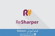 فیلم آموزش Resharper