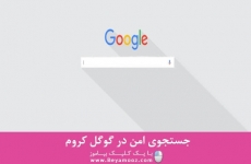 جستجوی امن در گوگل کروم