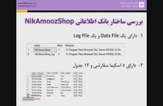 بررسی ساختار بانک اطلاعاتی NikAmoozShop