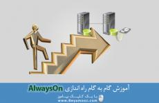 آموزش گام به گام راه اندازی AlwaysOn