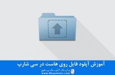 آموزش آپلود فایل روی هاست در سی شارپ
