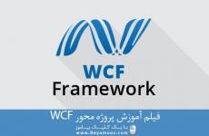 فیلم آموزش پروژه محور WCF