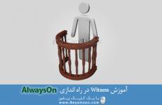 آموزش Witness در راه اندازی AlwaysOn