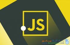 فایل PDF آموزش مختصر JavaScript