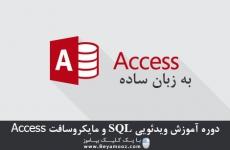 دوره آموزش ویدئویی SQL و مایکروسافت Access