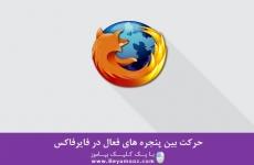 حرکت بین پنجره های فعال در فایرفاکس
