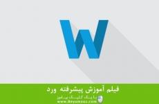 آموزش پیشرفته word 2013