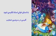 با داستان خوانی استاد انگلیسی شوید (آلیس در سرزمین عجایب)