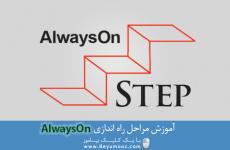 مراحل راه اندازی AlwaysOn