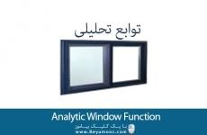 WINDOW FUNCTION و توابع تحلیلی