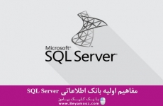 مفاهیم اولیه بانک اطلاعاتی SQL Server