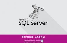 نوع داده Filestream