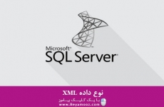 نوع داده XML