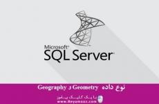 نوع داده  Geometry و Geography