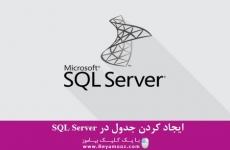 ایجاد جدول در SQL Server