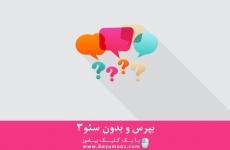 بپرس و بدون سئو ۳