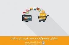 نمایش محصولات و سبد خرید در سایت