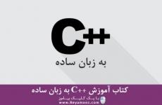 کتاب PDF آموزش ++C به زبان ساده