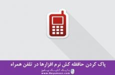 پاک کردن حافظه کش نرم افزارها در تلفن همراه