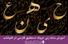 آموزش سایه زنی حروف نستعلیق فارسی در فتوشاپ