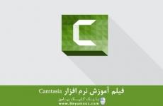 فیلم آموزش نرم افزار Camtasia