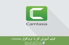 فیلم آموزش کار با نرم افزار Camtasia Studio