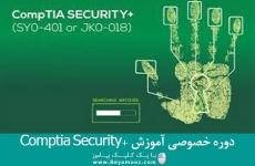 دوره خصوصی آموزش comptia security