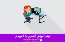 فیلم آموزش آشنایی با کامپیوتر