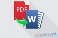 تبدیل PDF به word  بدون بهم ریختگی