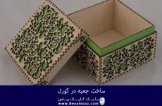 ساخت جعبه در کورل