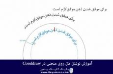 آموزش نوشتن متن روی منحنی در Coreldraw