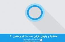 محدود و پنهان کردن Cortana در ویندوز 10