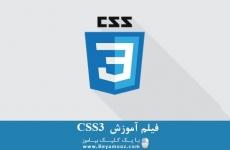 فیلم آموزش CSS3