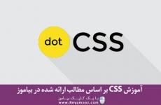 فیلم آموزش CSS