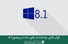 قرار دادن Desktop به جای start در ویندوز8.1