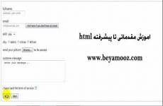 ایجاد یک فرم استخدام با استفاده از html