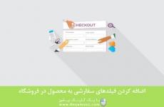 اضافه کردن فیلدهای سفارشی به محصول در فروشگاه
