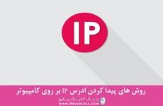 روش های پیدا کردن ادرس IP بر روی کامپیوتر