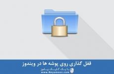 قفل گذاری روی پوشه ها در ویندوز