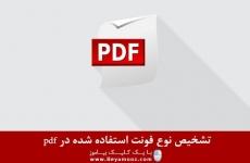 تشخیص نوع فونت استفاده شده در pdf