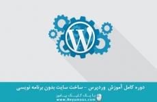 دوره کامل آموزش  وردپرس - ساخت سایت بدون برنامه نویسی