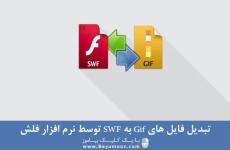 تبدیل فایل های Gif به SWF توسط نرم افزار فلش