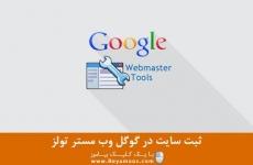 ثبت سایت در گوگل وب مستر تولز