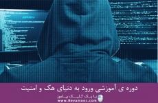 دوره ی آموزشی ورود به دنیای هک و امنیت
