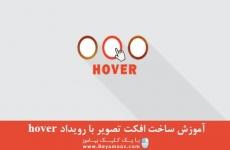 آموزش ساخت افکت تصویر با رویداد hover با css3