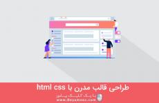 آموزش طراحی قالب با html,css