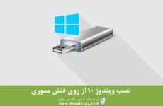 نصب ویندوز 10 از روی فلش مموری