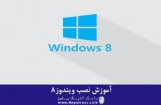 اموزش نصب ویندوز8