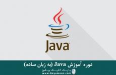 دوره آموزش Java به زبان ساده