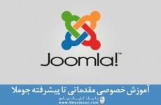 آموزش خصوصی طراحی وب سایت با جوملا 3